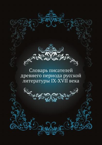 Словарь писателей Древнего периода Русской литературы Ix-Xvii Века