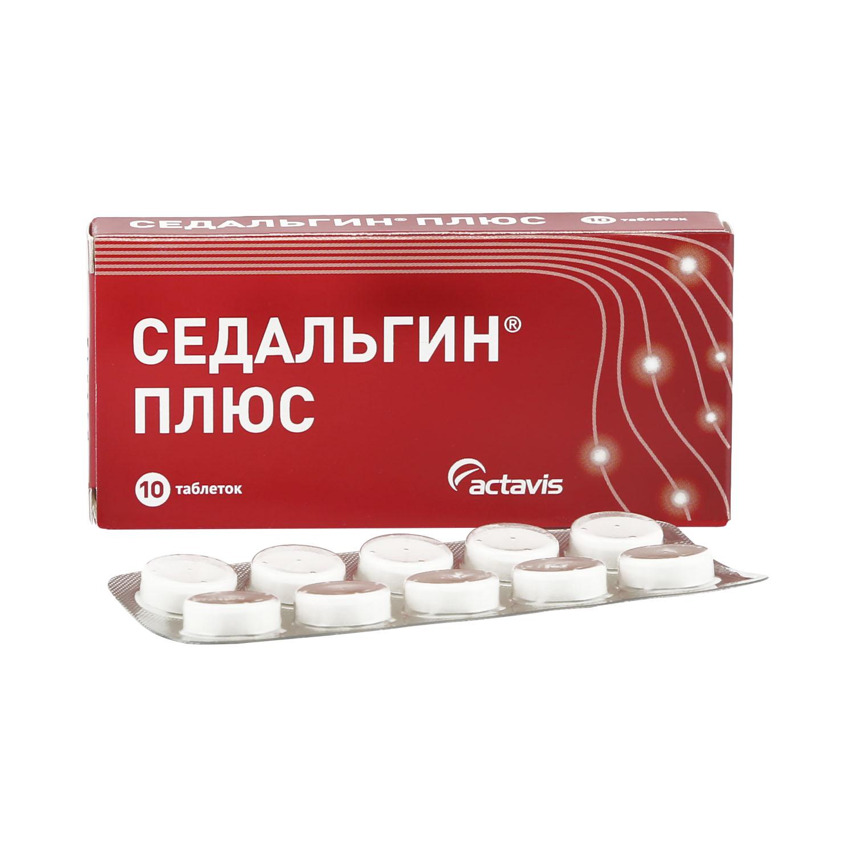 Седальгин Плюс таблетки 10 шт.