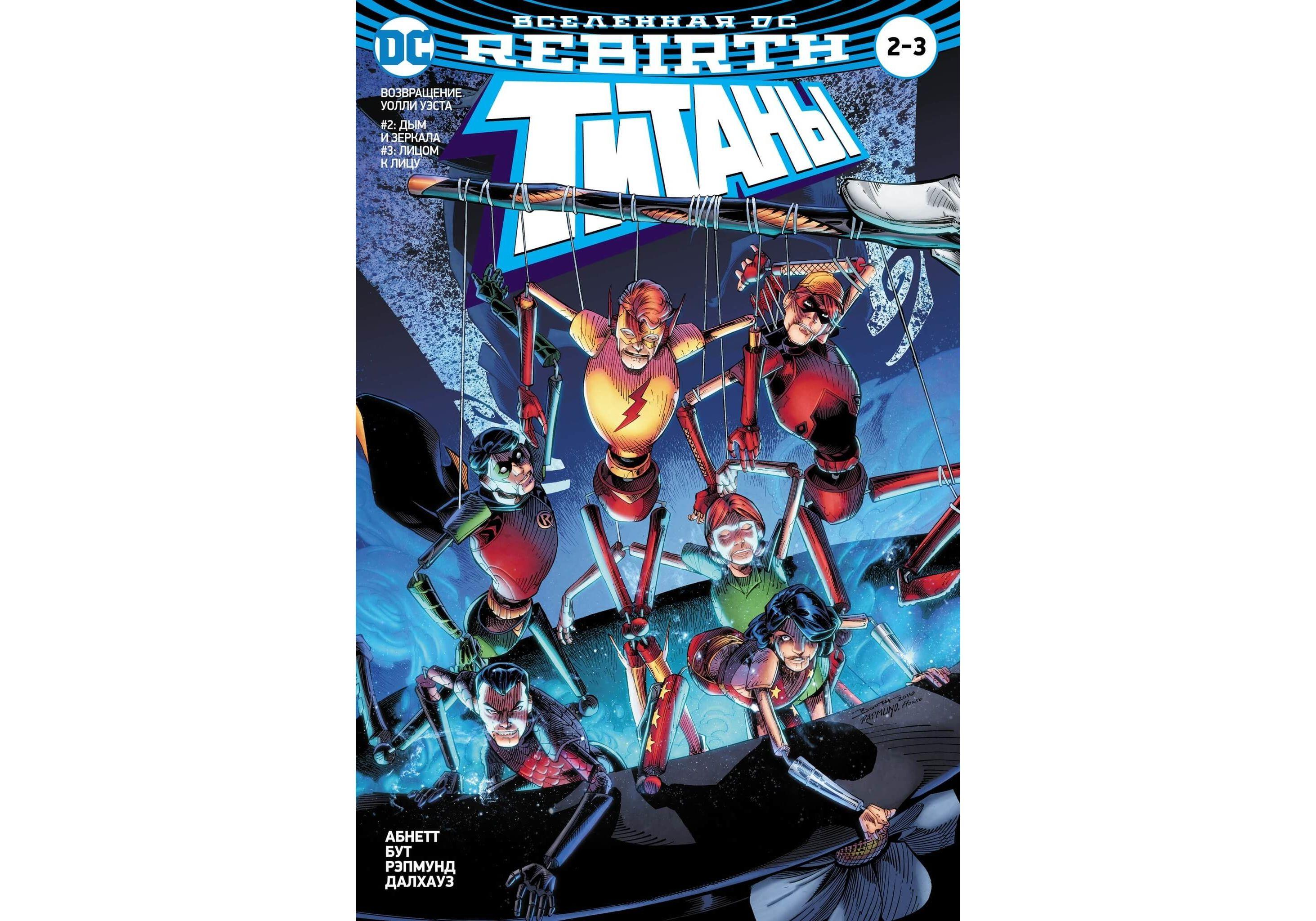 Вселенная DC, Rebirth, Титаны, Возвращение Уолли Уэста: #2-3;Красный Колпак и Изгои #1