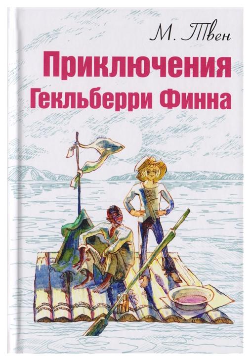 Купить Приключения Гекльберри Финна, Энас-Книга, Детская художественная литература