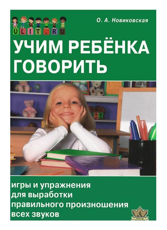 Купить Учим Ребенка Говорить, Корона.Век, Книги для развития мышления