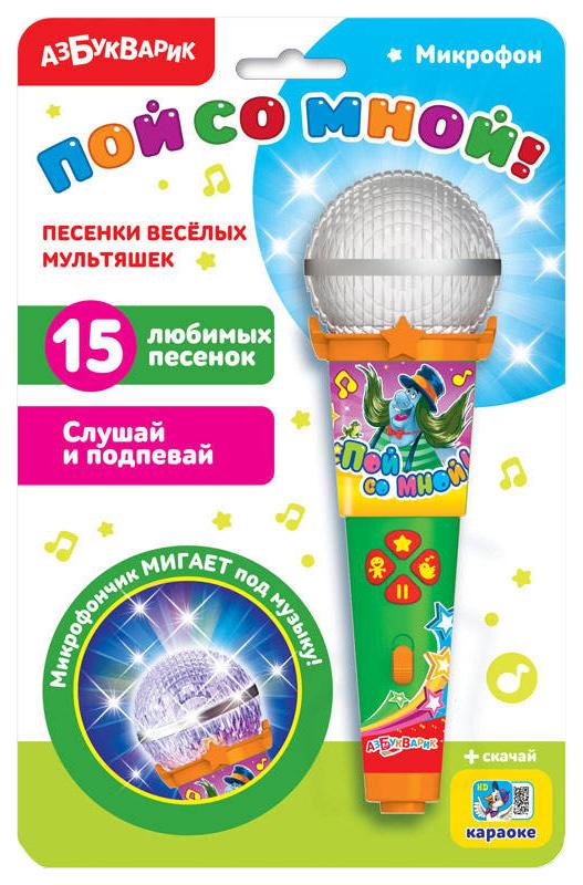 Купить Микрофон Азбукварик Пой со мной! Песенки веселых мультяшек 28162-9, Интерактивные мягкие игрушки