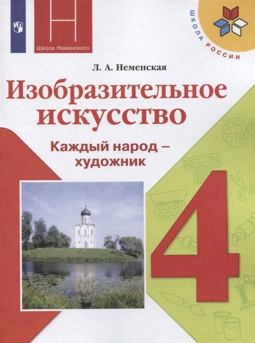 Неменская, Изобразительное Искусство, каждый народ - Художник, 4 класс Учебник, Шкр