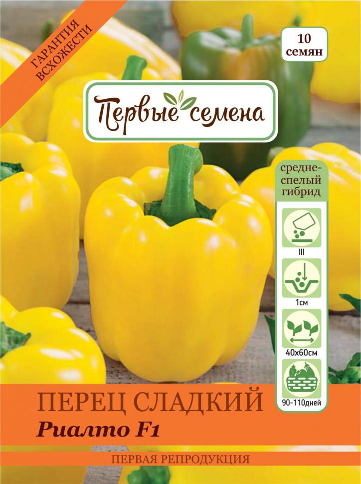 Семена овощей Первые семена Перец сладкий Риалто