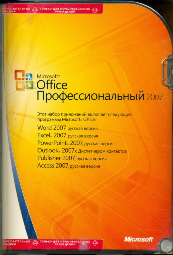 Офисная программа Microsoft Office профессиональный 2007