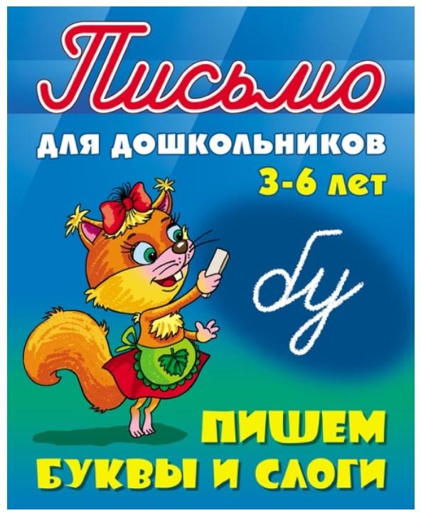 Петренко, письмо для Дошкольников, 3-6 лет, пишем Буквы Слитно
