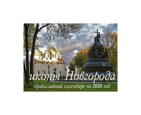 Иконы Новгорода, православный календарь на 2020 Год