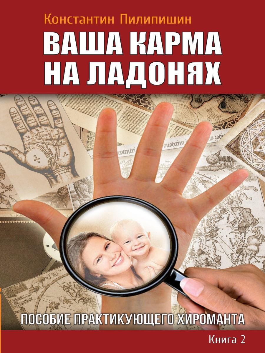 Ваша карма на ладонях, пособие практикующего Хироманта, кн, 2