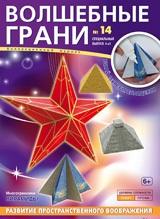 Волшебные грани №14. Многогранники. Пирамиды Многогранники