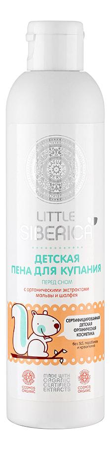 Пена для ванны детская Little siberica c экстрактами мальвы и шалфея 250 мл.