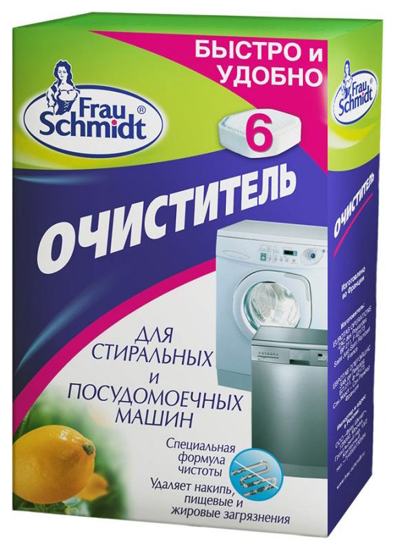 Таблетки для посудомоечной машины Frau Schmidt очиститель с ароматом лимона 6 штук