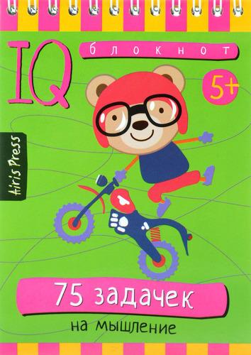 Купить Обучающая книга Айрис Умный Блокнот. 75 Задачек на Мышление (25457), Айрис-пресс, Книги для развития мышления