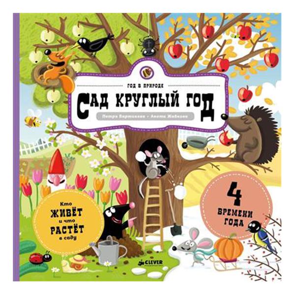 Купить Сад круглый год, Книга Сад круглый Год, Clever, Книги по обучению и развитию детей