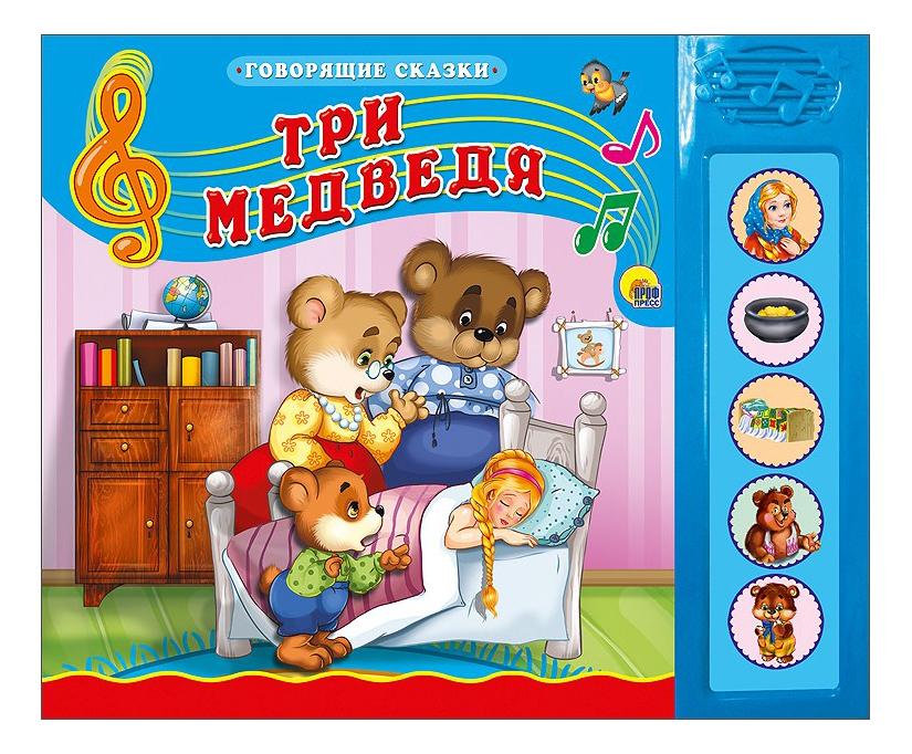 Купить Книжка музыкальная Проф-Пресс Три медведя, Книги по обучению и развитию детей