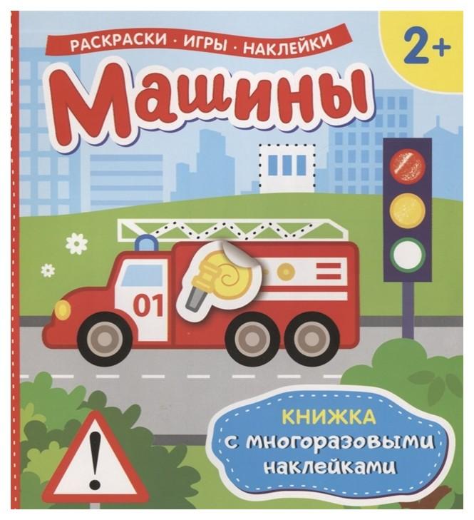 Машины (Книжка С Многоразовыми наклейками) Росмэн