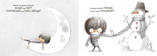 Купить Какого Цвета поцелуй, Нигма, Детская художественная литература