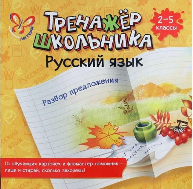 Стронская, Русский Язык, Разбор предложения, 2-5 классы