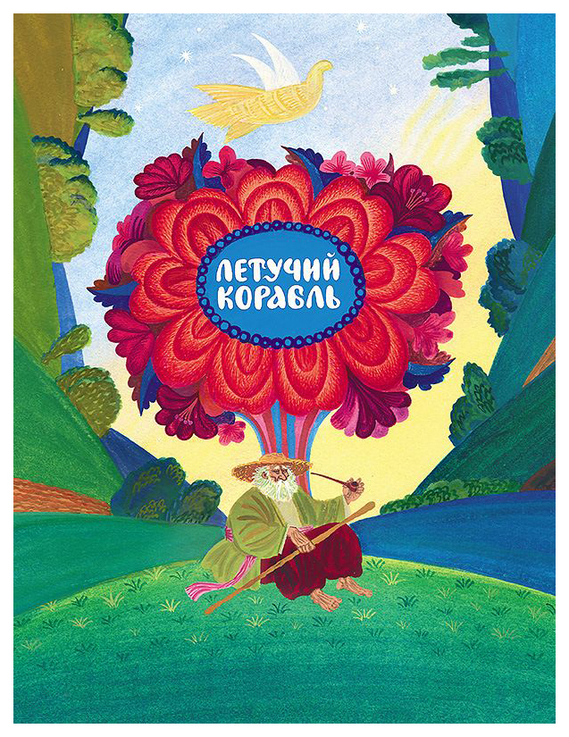 Купить Летучий корабль: украинская народная сказка, Мелик-Пашаев, Сказки