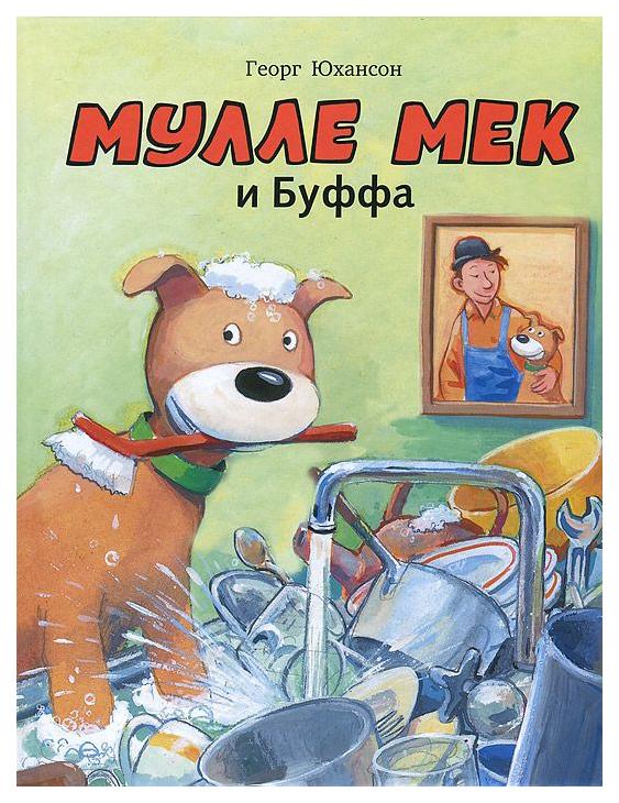 Купить Мулле Мек и Буффа, Мелик-Пашаев, Детская художественная литература