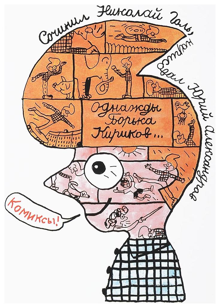 Купить Книга Детское время. Однажды Борька Кириков… Комиксы, Детгиз, Комиксы для детей