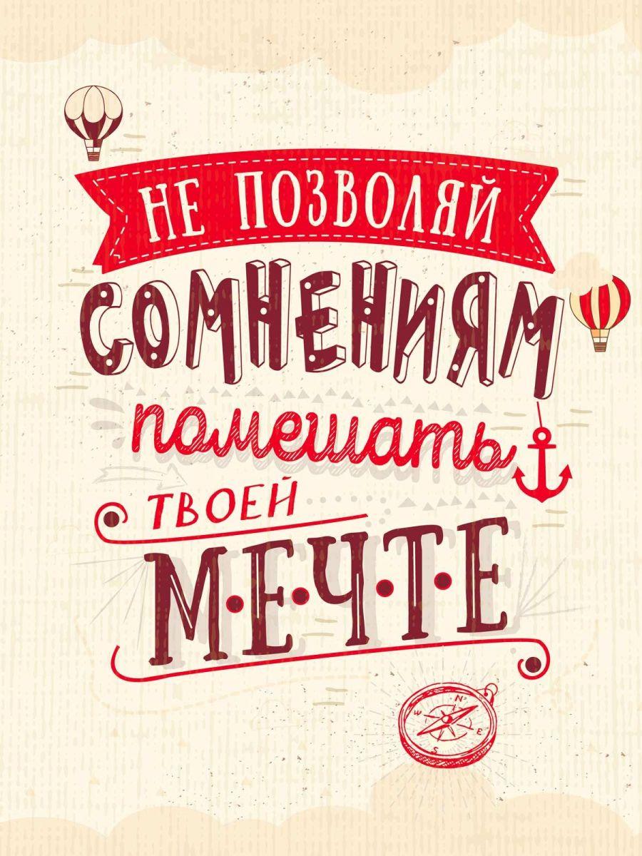 "Картина на холсте 40x50 см ""Не позволяй"" Ekoramka HE-102-239"