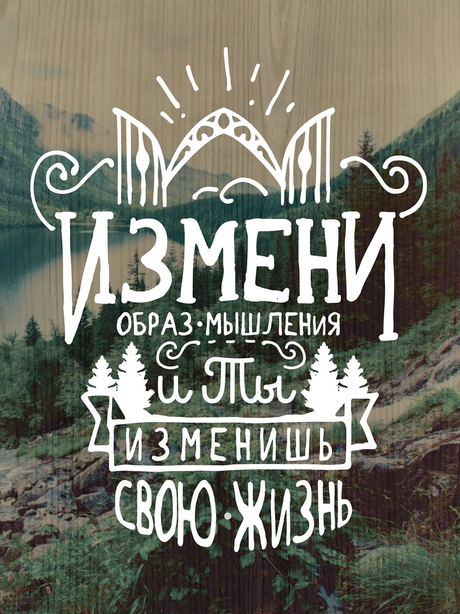 Картина на мдф 30x40 Измени образ 1 Ekoramka ME-105-359