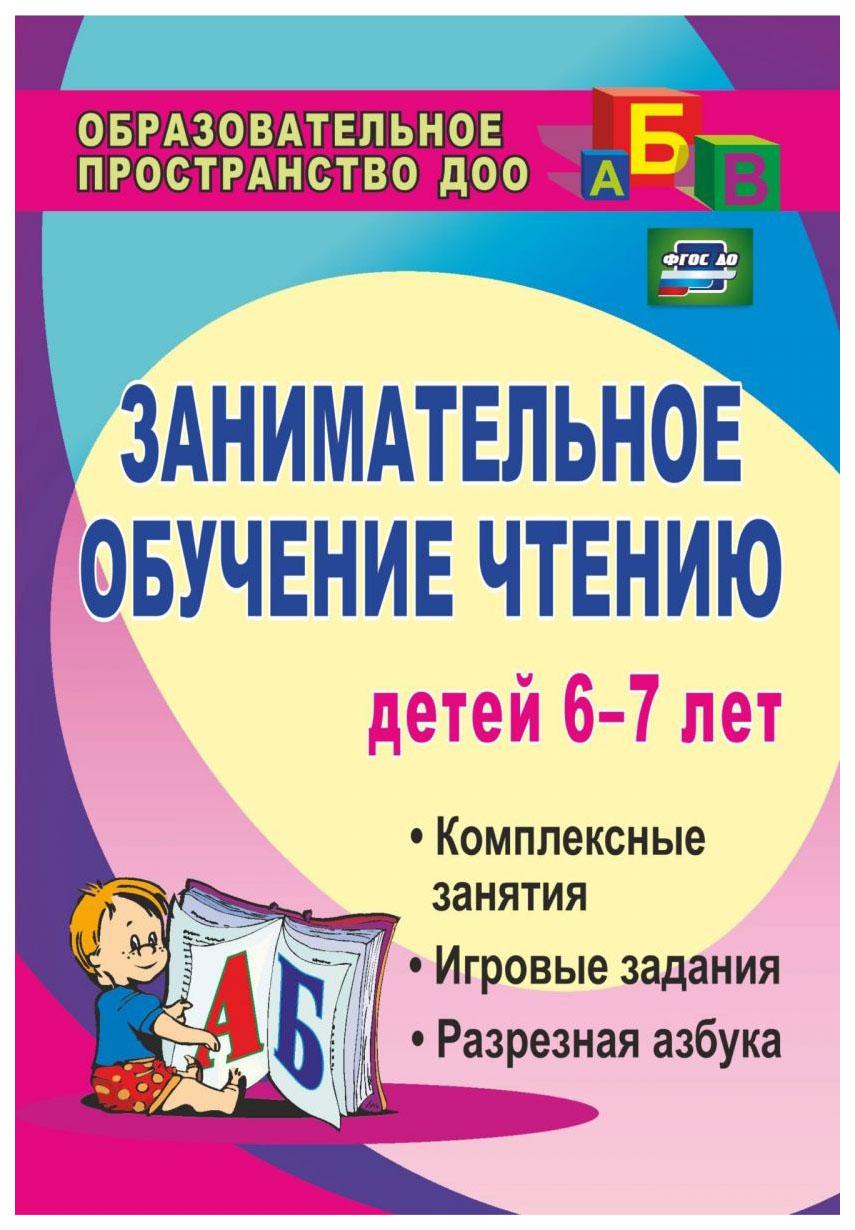 Купить Занимательное обучение чтению, Учитель, Азбуки