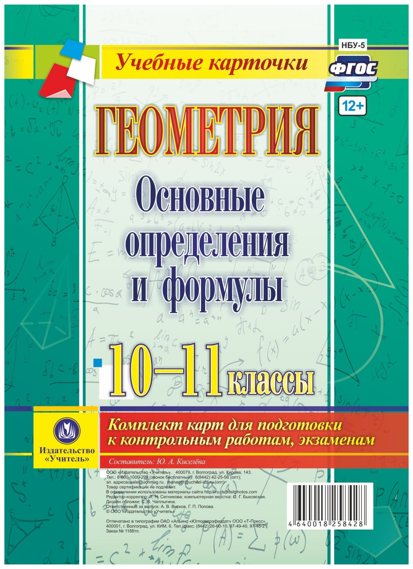Геометрия. Основные определения и формулы. 10-11 классы, Комплект карт