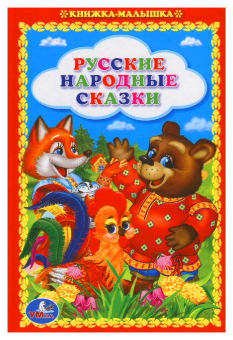 Купить Книжка-Малышка Умка козырь А. Русские народные Сказки, Детская художественная литература