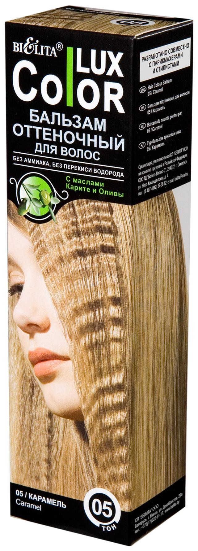 Краска для волос Белита Color Lux тон 05 Карамель 100 мл