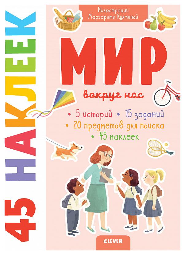 Купить Издательство клевер (Clever) Мир Вокруг нас, 45 наклеек, попова Е.Книжки С наклейками, Книжки с наклейками