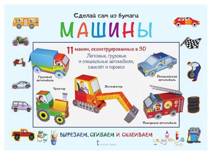Купить Книга Русское Слово Мацца Ирен Сделай Сам из Бумаг и Машины, Русское слово, Книги по обучению и развитию детей