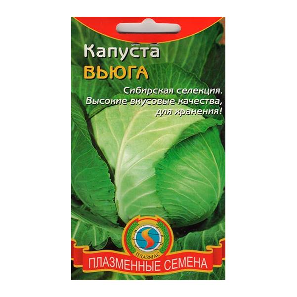 Семена Капуста белокочанная Вьюга, 0,4 0,5 г, Плазмас