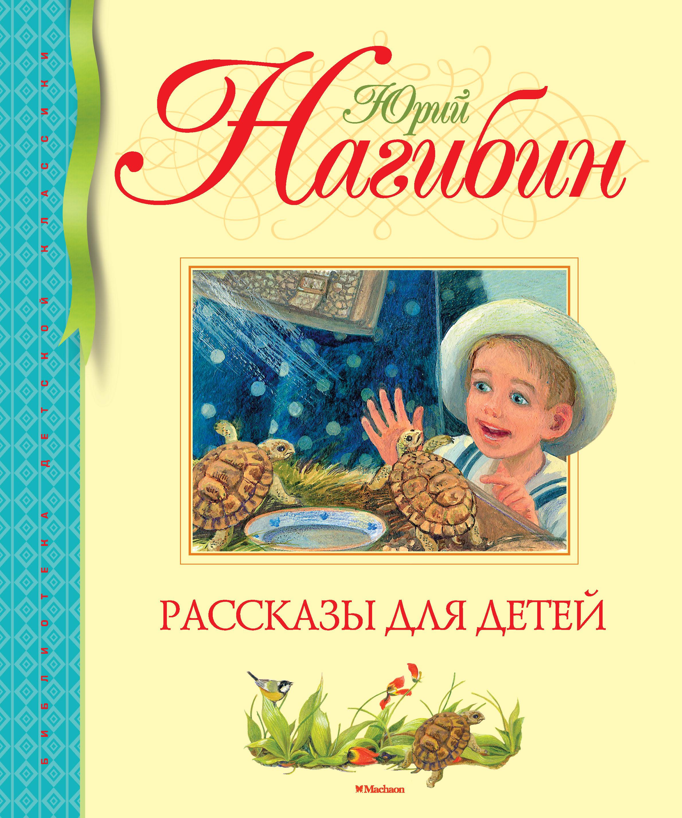 Купить Рассказы для Детей, Махаон, Рассказы и повести