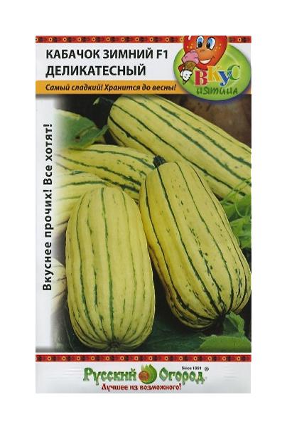 Семена овощей Русский огород 140778 Кабачок зимний