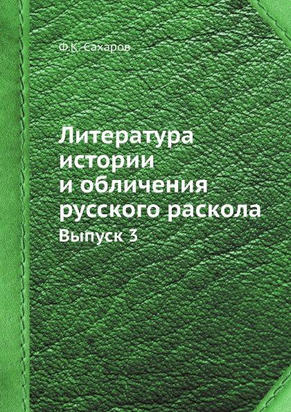Литература Истории и Обличения Русского Раскола, Выпуск 3