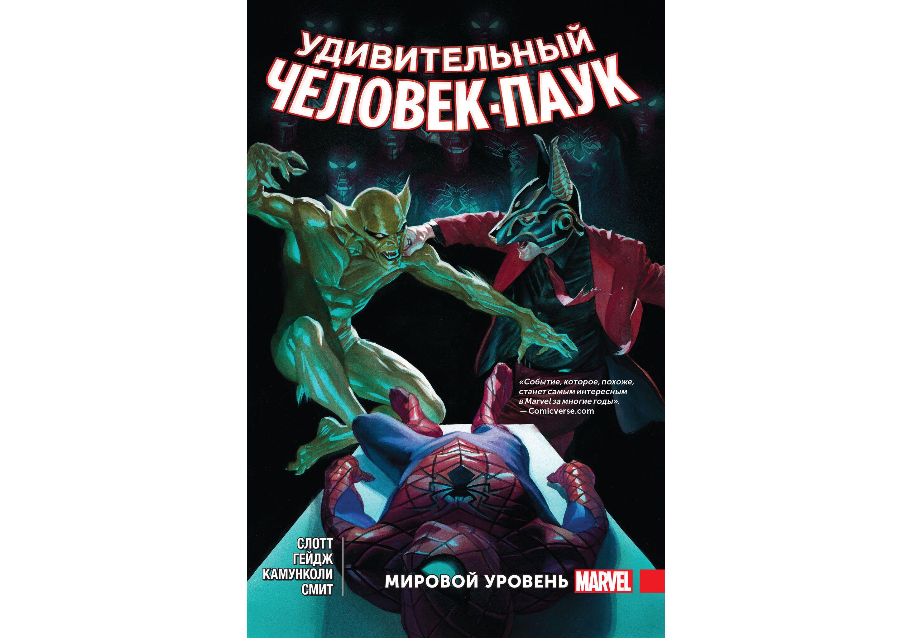 Комикс Удивительный Человек-паук, Мировой уровень. Том 5 фото