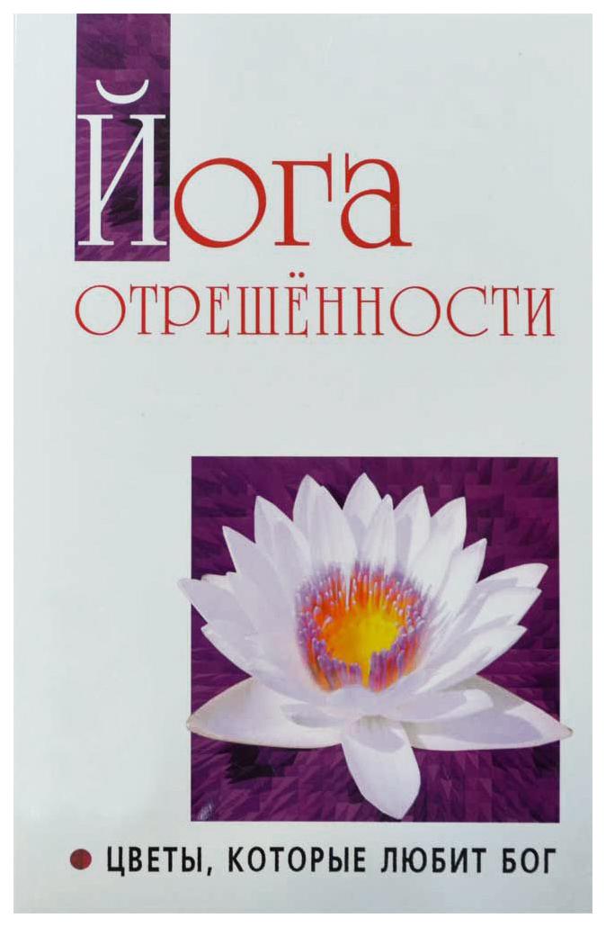 Йога Отрешенност и Цветы которые любит Бог