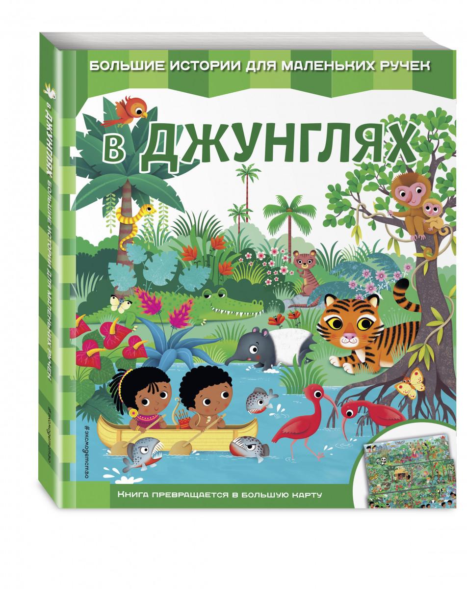 Купить В джунглях, Эксмо, Детская художественная литература