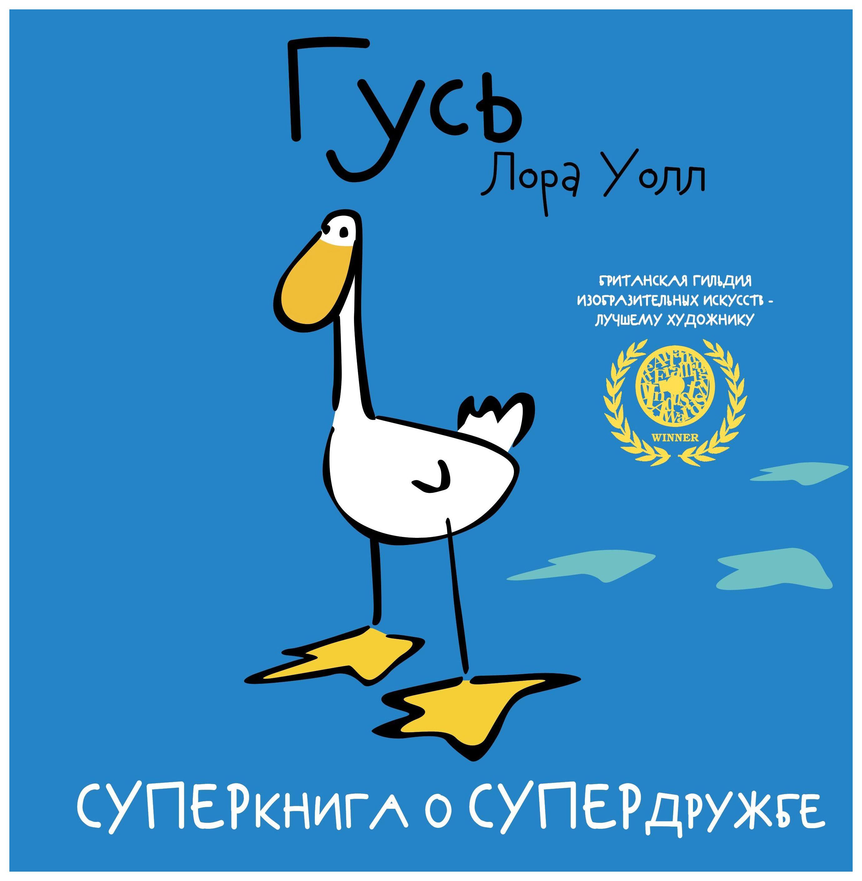 Купить Книга Гусь, Рипол-Классик, Сказки