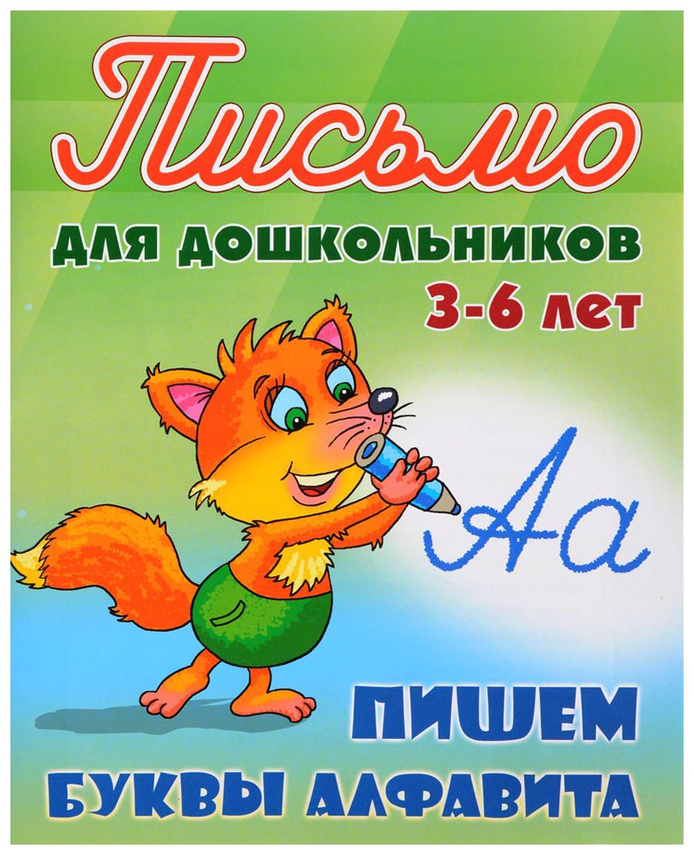 Петренко, письмо для Дошкольников, 3-6 лет, пишем Буквы правильно