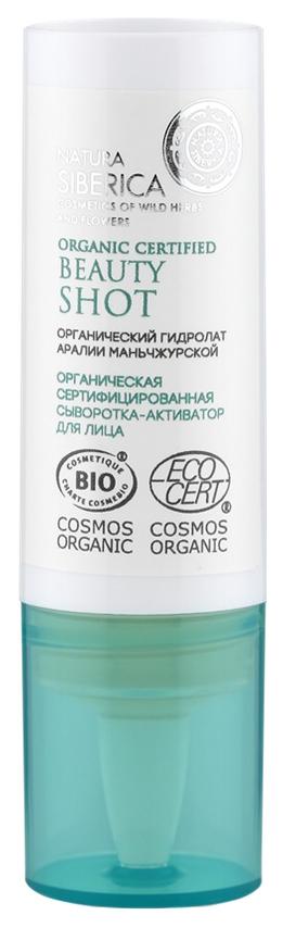Сыворотка для лица Natura Siberica Organic Certified Beauty Shot 15 мл