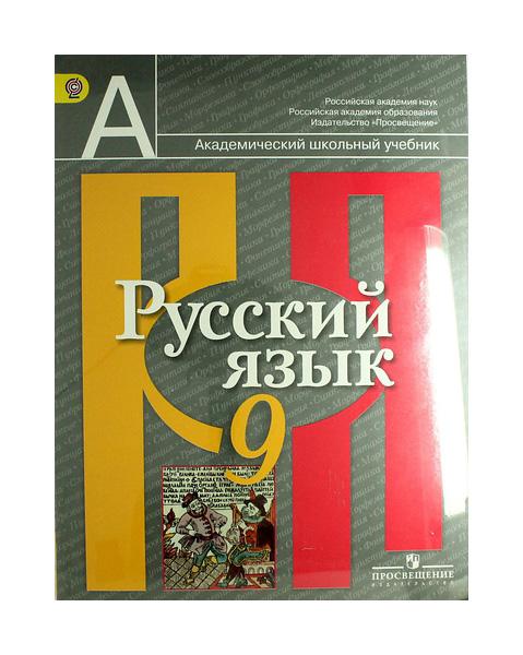 Русский Язык. 9 класс: Учебник для Общеобразовательных Учреждений