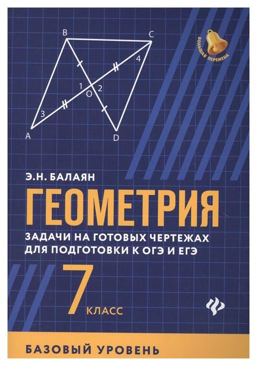 Геометрия: Задачи на Готовых Чертежах для подготовки к Огэ и Егэ (Базовый Уровень)