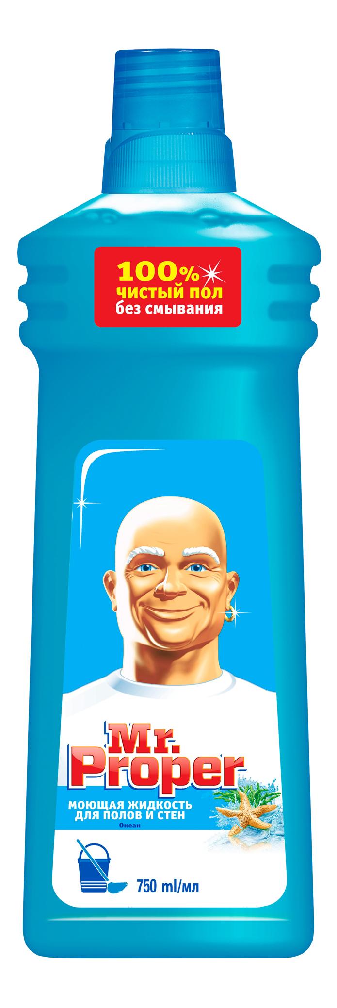 Универсальное чистящее средство для мытья полов