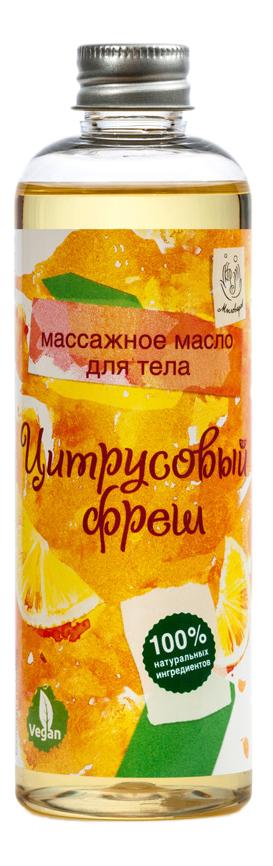Массажное масло Цитрусовый фреш (Объем 150 мл)