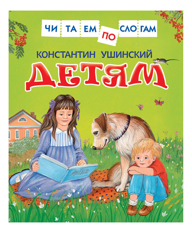 Книжка книжка Росмэн Детям, к. Ушинский фото