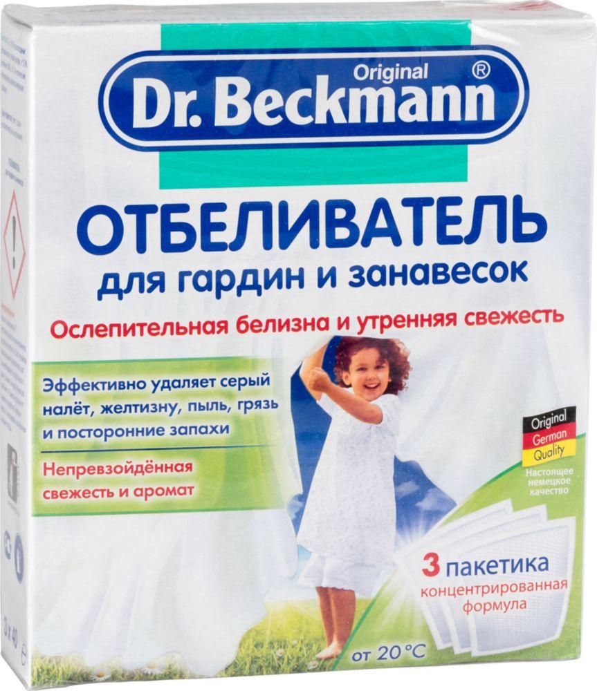 Отбеливатель для белья Dr.Beckmann для гардин