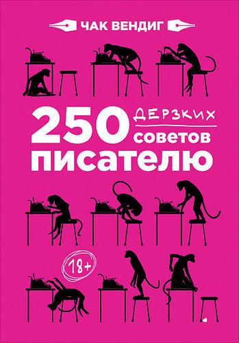 Купить Книга 250 Дерзких Советов писателю, NoBrand, Книги по обучению и развитию детей