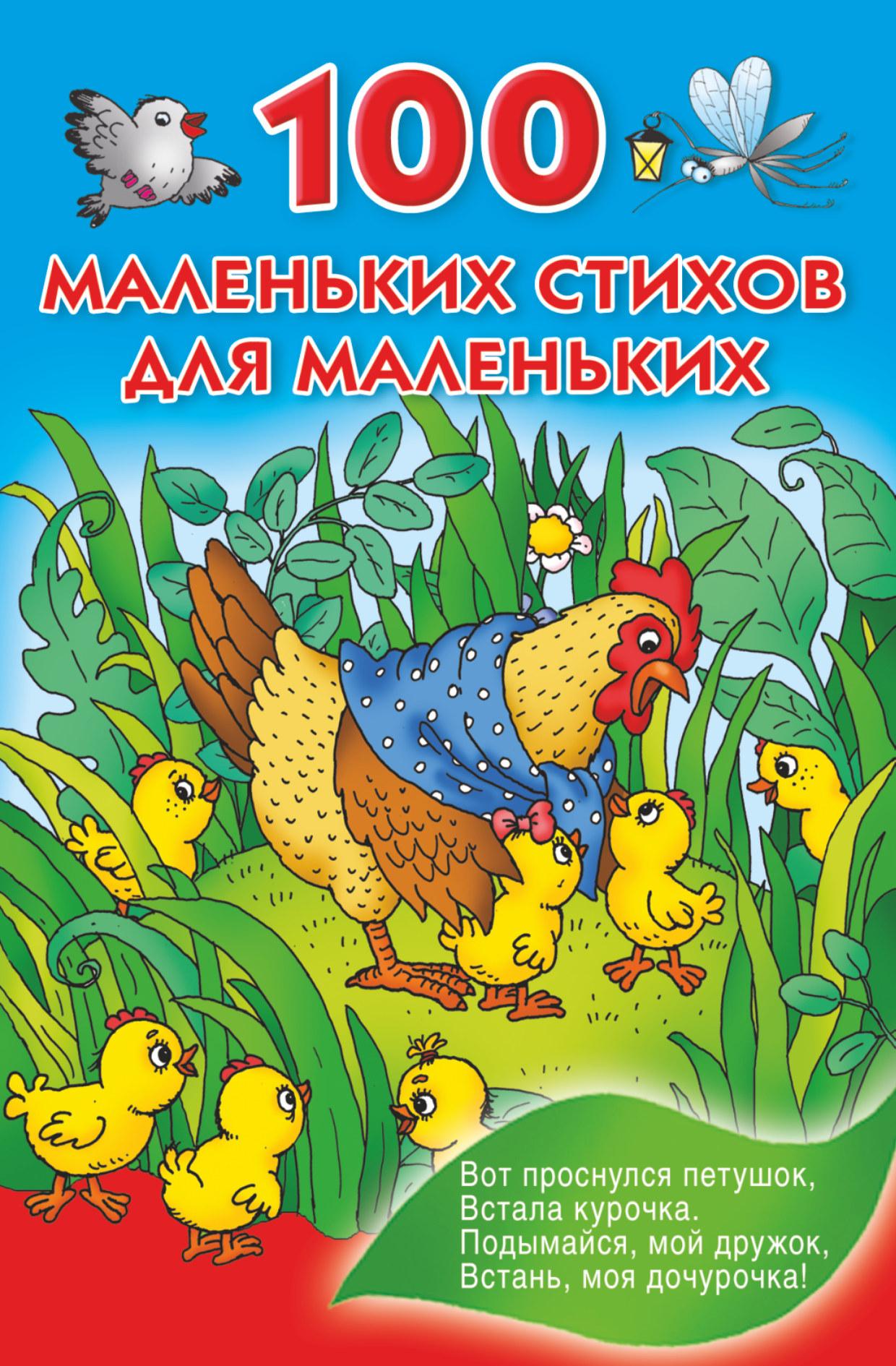 Книга 100 Маленьких Стихов для Маленьких